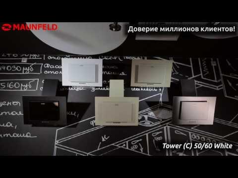Видеообзор Кухонная вытяжка Maunfeld Tower C белый