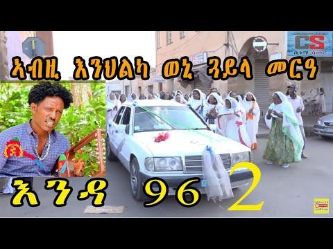 cinema semere : Eritrean Guayla ኣብዚ እንህልካ ወኒ ጓይላ መርዓ part 2 by በራኺ ገብረመድህን  Beraki Gebremedhin