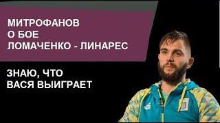 Дмитрий Митрофанов о бое Ломаченко - Линарес