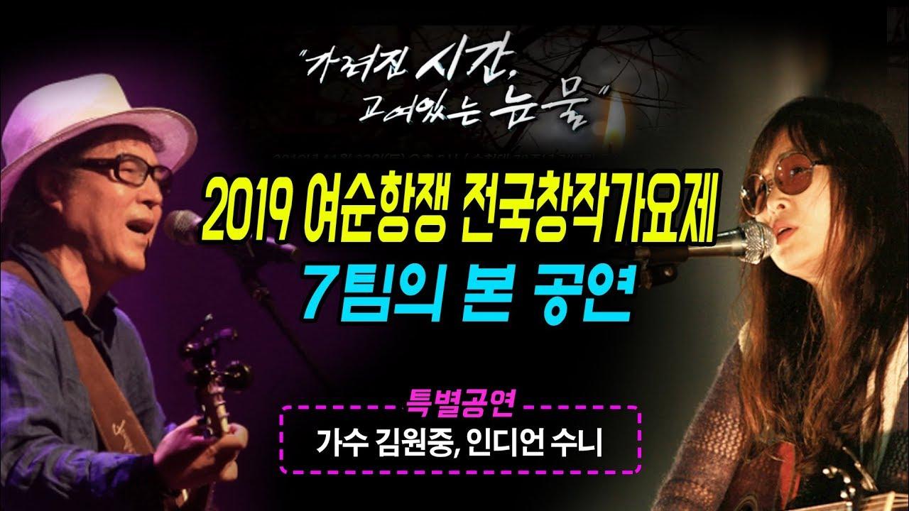 2019 여순항쟁 전국창작가요제 (본선팀+ 가수 김원중, 인디언 수니 특별공연)