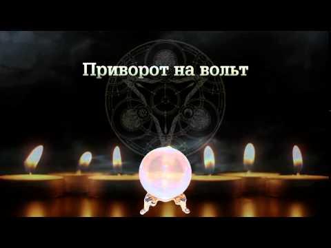 Ритуалы черной магии и вуду