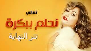 """تتر النهاية لمسلسل """"تعال نحلم ببكره"""" للموسيقار / محمود طلعت تحميل MP3"""