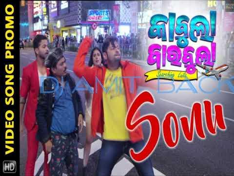 Sonu Tora Mora Upare Bharasa Nahi ki (Remix) ||