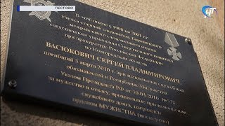 Школа № 6 города Пестово теперь носит имя Сергея Васюковича
