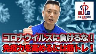 【新型肺炎】コロナウイルス対策には筋トレ!タンパク質を取ることも忘れるな!