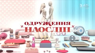 Анастасія і Олександр. Одруження наосліп – 9 випуск, 3 сезон