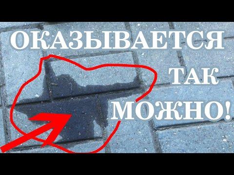 КАК УДАЛИТЬ МАСЛЯНЫЕ ПЯТНА на тротуарной плитке и бетоне  Как вывести жирное пятно