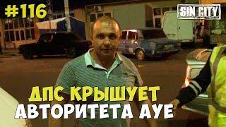 ГОРОД ГРЕХОВ 116 - ДПС АСТРАХАНИ КРЫШУЕТ АВТОРИТЕТА АУЕ