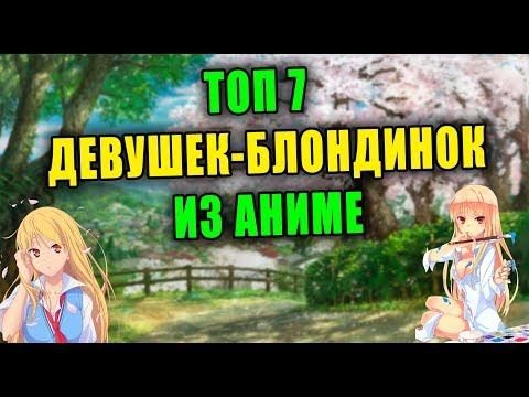 ТОП 7 АНИМЕ ДЕВУШЕК-БЛОНДИНОК
