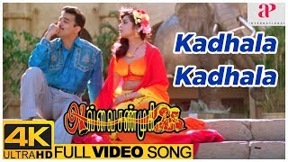 Kadhala Kadhala Song   Avvai Shanmugi 4K Video Songs   Kamal Haasan   Meena   Deva   K S Ravikumar