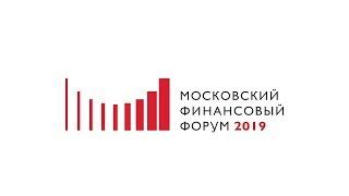 Московский финансовый форум 2019. Оптимизация механизмов государственных закупок.