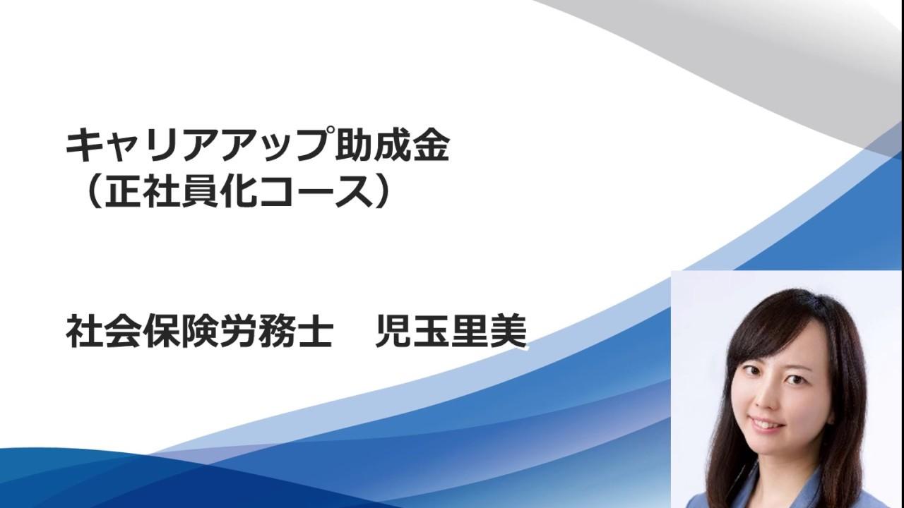 キャリアアップ助成金(正社員化コース) #キャリアアップ