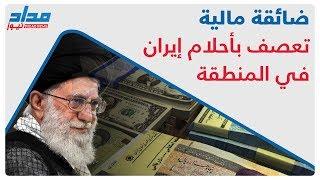 مداد نيوز : ضائقة مالية تعصف بأحلام إيران في المنطقة