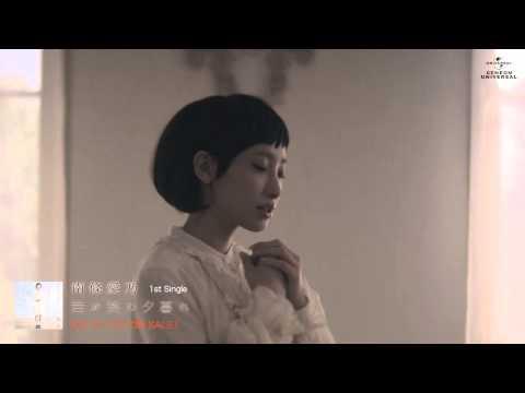 【声優動画】南條愛乃の1stシングル「君が笑む夕暮れ」のミュージッククリップ解禁