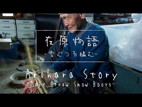 【在原物語】雪ぐつ