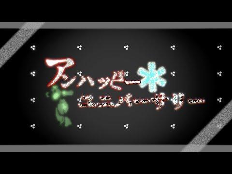 【マクネナナ/Macne Nana】アンハッピー*ユニバーサリー/Unhappy*Universally【Orignal Song】