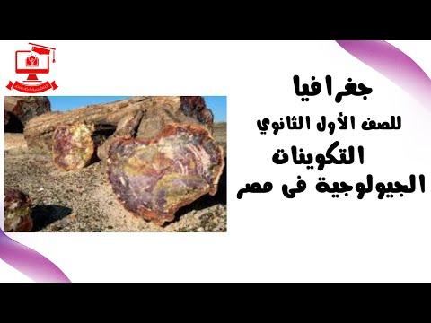 """جغرافيا للصف الأول الثانوي 2021 - الحلقة 5 - """" التكوينات الجيولوجية فى مصر """""""