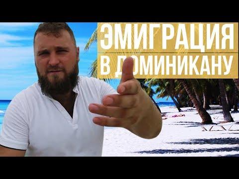Кто СВАЛИВАЕТ ИЗ России в Доминикану ? Эмиграция в Доминикану из России. Русские в Доминикане.