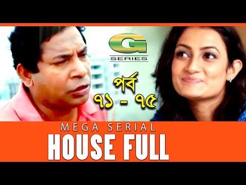 drama serial house full epi 71 75 ft mosharraf karim sumaiya