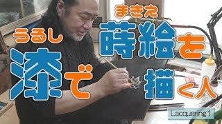 【伊藤朋子の「ナニしてはる人なん?」】うるしを塗ってる人 その1