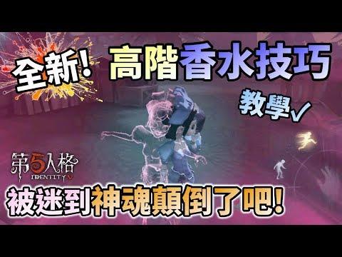 【第五人格】調香師● 全新高階技巧❗ 少女迷人的致命香水!!