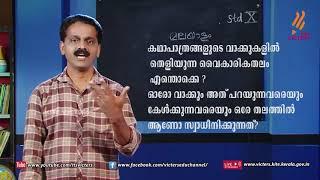 Standard 10   Malayalam   Class – 10