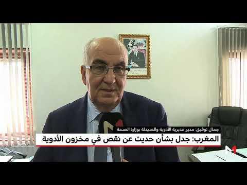 العرب اليوم - نقص في مخزون الأدوية في المغرب يُثير الجدل