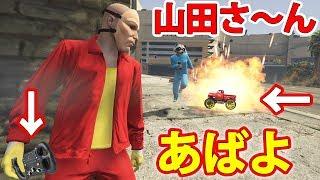 【GTA5】チート級新兵器''ラジコン''で山田キッズを爆破してみた結果ww