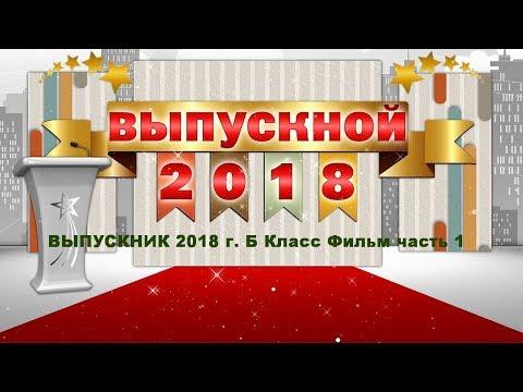 ВЫПУСКНИК 2018 г. Б Класс Фильм часть 1