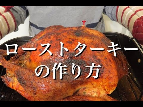 , title : 'ローストターキー(七面鳥の丸焼き)の作り方  How to Roast A Turkey
