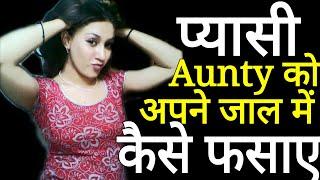 शादीशुदा आंटी को अपने जाल में कैसे ले How to impress a Aunty