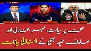 Mehar Bukhari responds to Arif Bhatti statement