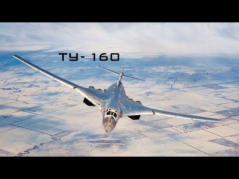 "Ту-160 ""Белый Лебедь"" \ Tu-160 ""White Swan"" (HD)"