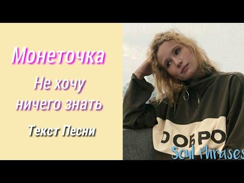 Монеточка - Не хочу ничего знать / Текст / Lyrics