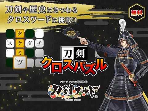 本格日本刀クイズ・パズルゲームアプリ「刀剣クロスパズル」