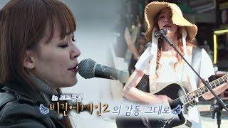 [선공개1] 김윤아(Kim Yoon-ah), 홍대에서 다시 느껴보는 비긴어게인 전율♡ 한끼줍쇼 92회