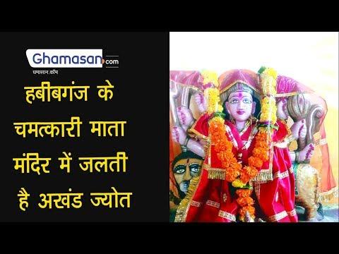 HabibGanj के चमत्कारी माता मंदिर में जलती है अखंड ज्योत