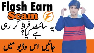 <b>Flash</b><b></b> <b>earn</b><b></b> <b>scam</b><b></b> <b>ha</b><b></b> <b>ya</b><b></b> <b>real</b><b></b> <b></b> <b></b> <b></b> <b>ab</b><b></b> <b>apko</b><b></b> <b>invest</b><b></b> <b>krna</b><b></b> <b></b>.<b></b>.<b></b>.<b></b>