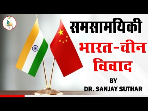 भारत-चीन सीमा विवाद  || Current Affairs By Dr Sanjay Suthar Sir