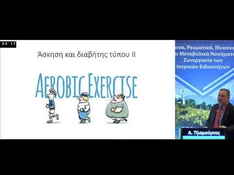 Α. Τζιαμούρτας - Πρωτόκολλα θεραπευτικής άσκησης στο σακχαρώδη διαβήτη