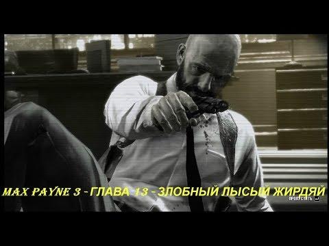 MAX PAYNE 3 - ГЛАВА 13 - ЗЛОБНЫЙ ЛЫСЫЙ ЖИРДЯЙ
