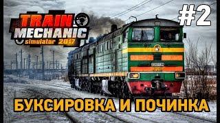 Train Mechanic Simulator 2017 #2 Буксировка и починка