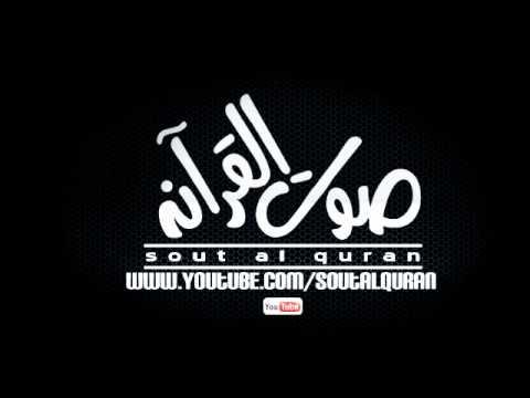 القران الكريم بصوت سلمان العتيبي | ask.fm/altop