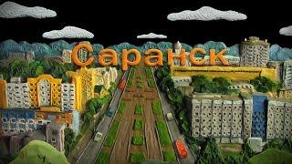 Мы живем в России - Саранск (Видеоэнциклопедия нашей страны)
