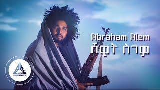 Abraham Alem - Shewit Sgem | ሸዊት ስገም ብ ኣብርሃም ኣለም ኣቢ - New Eritrean Music 2021