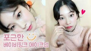 ENG) Cozy Baby Pink Makeup ๑•ิܫ•ั๑