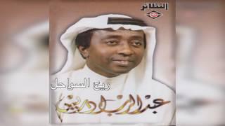 تحميل اغاني Reeh El Sawahel عبدالرب إدريس - ريح السواحل MP3