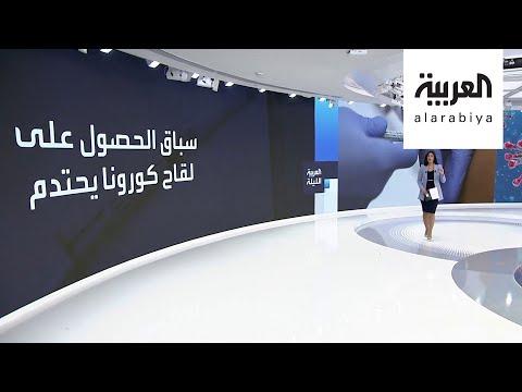 العرب اليوم - شاهد: تجربة على لقاحات لـ