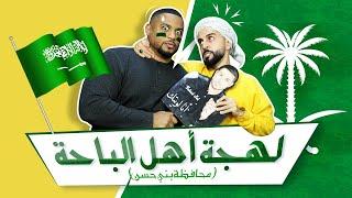 تحدي اللهجات: لهجة أهل الباحة/بني حسن مع سامي الزهراني (ياسا)   صمطه