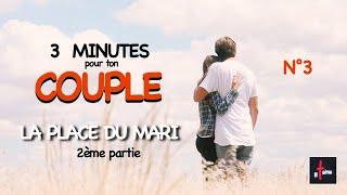 3 MINUTES POUR TON COUPLE - La place du mari (2ème partie)